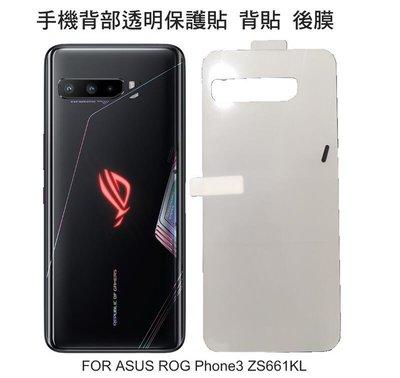 --庫米-- ASUS ROG Phone3 ZS661KL 手機背膜保護貼 高清透明 後膜 背貼 背面保護貼 不破裂