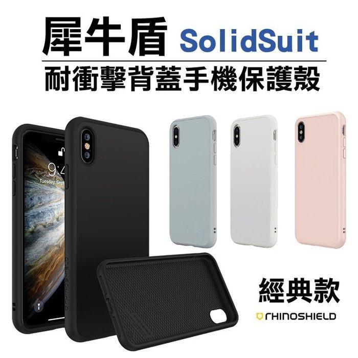 送玻璃貼 犀牛盾 iphone 7/8 / X/XS / XR / Max  Solidsuit 經典款 耐衝擊背蓋殼