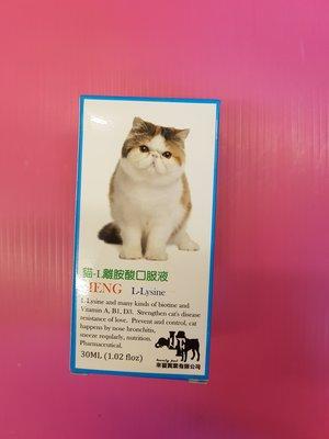 【寵物巿集n】萌 MENG 貓用 《L-離胺酸口服液》  30ml /瓶
