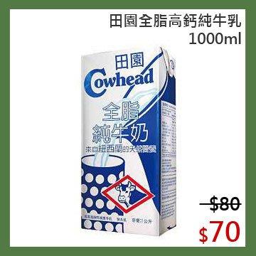 【光合作用】田園全脂高鈣純牛乳 1000ml 100%紐西蘭生乳製造 高溫瞬間滅菌處理以確保新鮮,長溫保存
