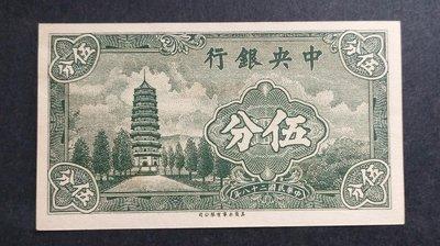 真品評級古幣古鈔收藏中央銀行 民國28年 5分 無字軌 少見