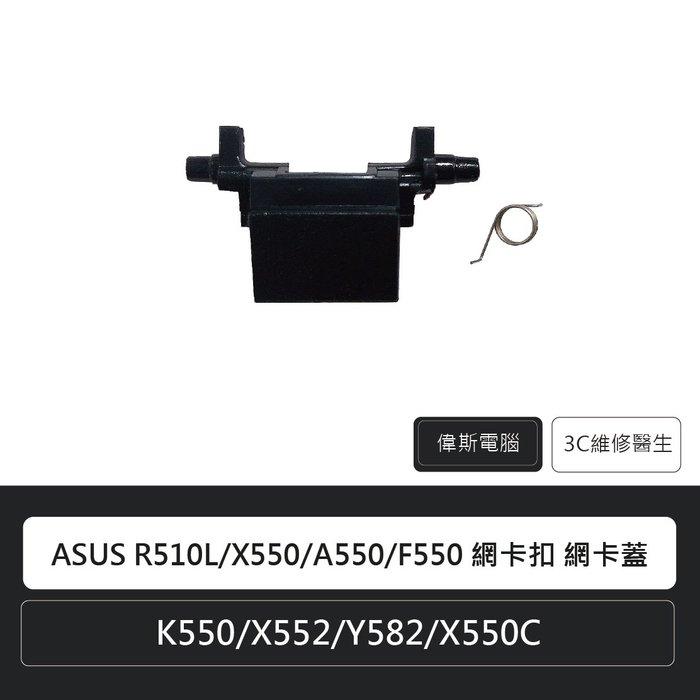 ☆偉斯電腦☆ASUS R510L/X550/A550/F550/K550/X552/Y582/X550C 網卡扣 網卡蓋