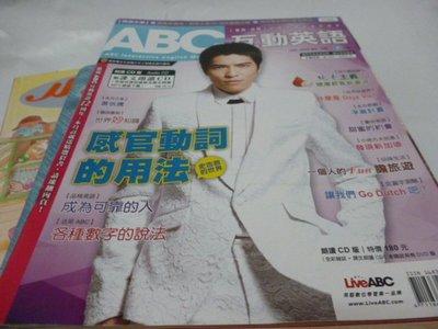 買滿500免運 / 崇倫《ABC 互動英語-初級- -2014/7月145期-有光碟》蕭敬騰.感官動詞的用法
