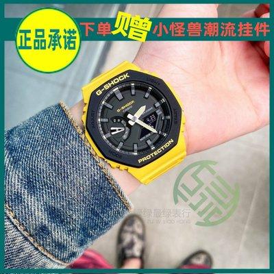 [Snoopy名錶商行]卡西歐G-SHOCK碳纖維八角GA-2110SU-9A/3A/2100 2110ET-8A/2A手錶