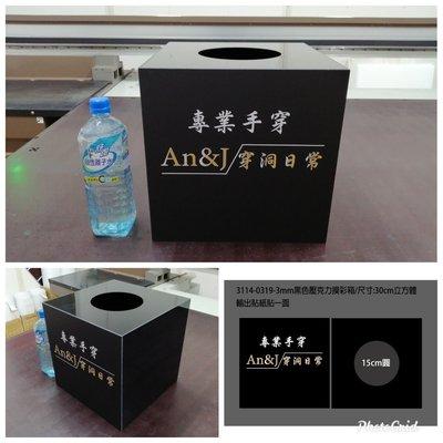 阿宗客製化3114-0319-3mm黑色壓克力抽獎箱/摸彩箱/投票箱/30cm立方體一面貼紙一個價格/歡迎訂做