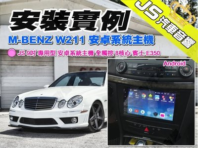 勁聲安卓八核心 安裝實例 M-BENZ W211 JS 9吋 專用型 安卓系統主機 全觸控 8核心 賓士 E350 An