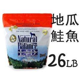 美國Natural Balance NB《無穀地瓜鮭魚低敏配方》26磅 26lb 狗飼料