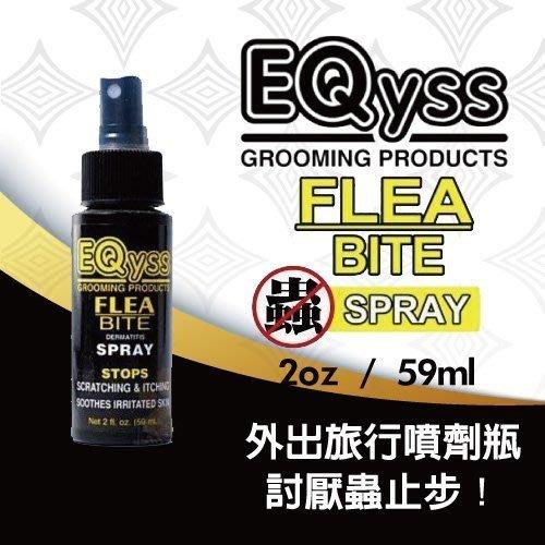 =白喵小舖=【隨身瓶】美國EQyss-Flea Bite Spray討厭蟲止步! 外出旅行噴劑瓶-2oz