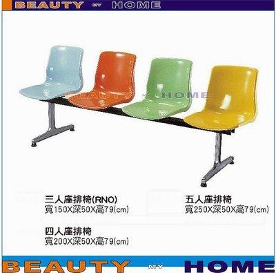 【Beauty My Home】19-CB-330-17四人座排椅【高雄】