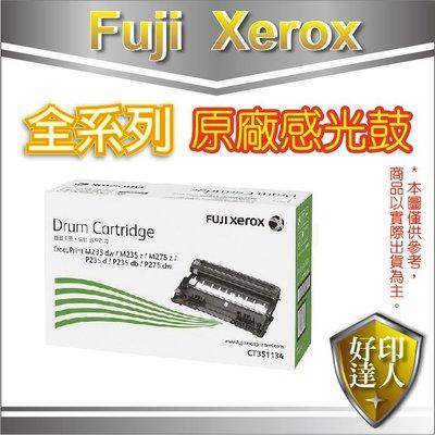 【好印達人含稅】FujiXerox 富士全錄 CT351134 原廠感光鼓/感光滾筒 適用DP P285/M285