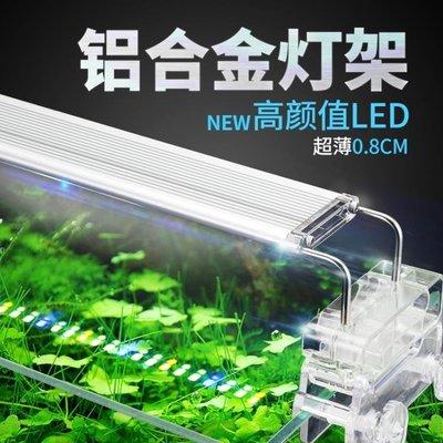 LED魚缸燈架草缸燈水族箱led燈水草燈tz9613  全館滿千9折