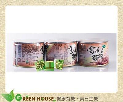 [綠工坊]   全素 雪蓮子麵筋(3入) 無防腐劑 無乳化劑 里仁