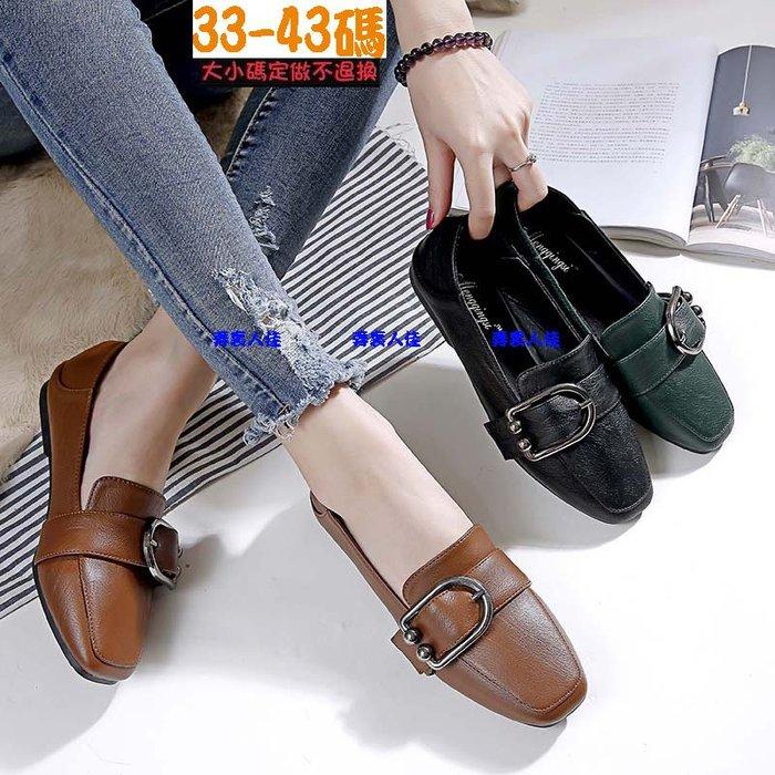 *☆╮弄裏人佳 大尺碼鞋店~33-43 韓版 兩穿 復古風 大金屬釦設計 平底 方頭 單鞋 潮鞋 MS6-6 三色