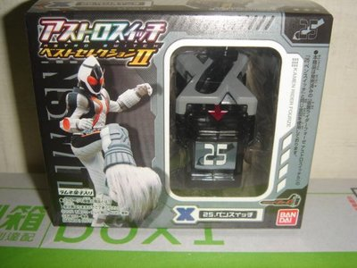 1戰隊令和鎧武Ex-Aid聖刃Build變身腰帶Zi-O龍騎W假面騎士Fourze盒玩第二彈25號天文開關九十一元起標