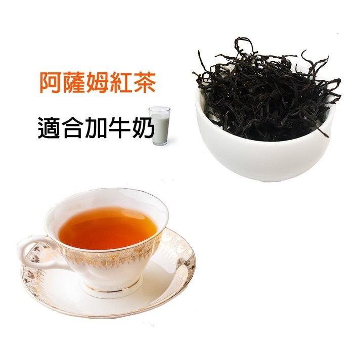 阿薩姆 台茶八號 日月潭紅茶 紅茶茶葉 75g 散裝批發 台灣紅茶產地 紅茶好處 红茶的功效