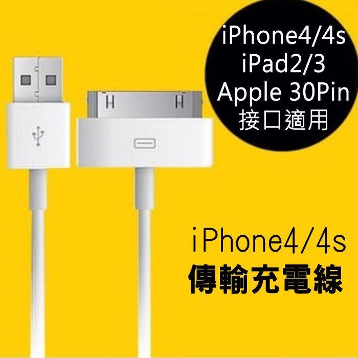 iPhone4s 4 3G 3GS Touch iPod iPad 充電傳輸線 1米 彩色 圓條 充電線 100cm