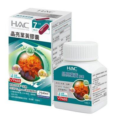 全新升級版~永信HAC晶亮葉黃膠囊(14粒/瓶)永信HAC晶亮葉黃素膠囊效期2021.10添加專利Hyabest玻尿酸