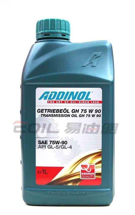 【易油網】ADDINOL GH 75W90 75W-90 合成手排油 齒輪油 MOBIL
