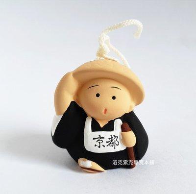 [洛克索克專賣本舖] 日本京都小沙彌土鈴 小和尚土鈴 擺飾 開運小物 非招財貓 日本空運 現貨 日本製