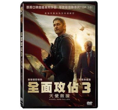 『DINO影音屋』19-12【全新正版-電影-全面攻佔3 : 天使救援-DVD-全1集1片裝-傑瑞德巴特勒、摩根費里曼】