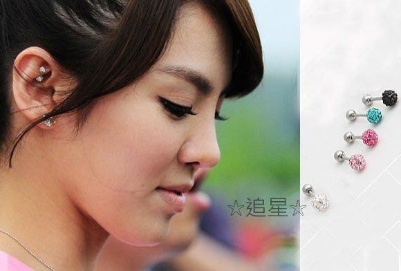 ☆追星☆ A122(四色可選)滿鑽圓球耳環(1個)少女時代 孝淵 孝妍 耳窩 耳骨ASMAMA正品 韓國進口