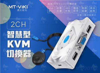 現貨 免供電 邁拓 KVM 切換器 含線 智慧 二進一出 2進1出 自動手動 共用螢幕 VGA+USB MT-201KL