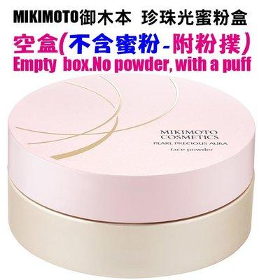 【魔法美妝】 MIKIMOTO御木本 珍珠光蜜粉盒 空盒(不含蜜粉,附粉撲)Empty powder box