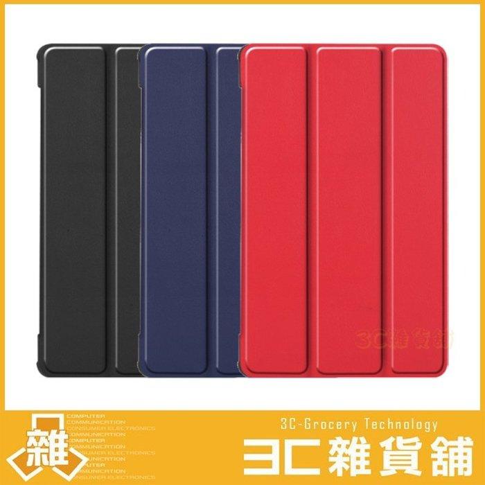 聯想 Lenovo Tab M8 TB-8505F 卡斯特紋三折皮套 皮套 三折皮套 平板皮套