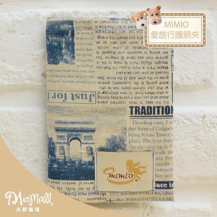 【MIMIO米米歐】台灣設計師文創手作【就愛旅行.護照夾】環遊世界報紙-羅馬巴黎鐵塔藍色M0076