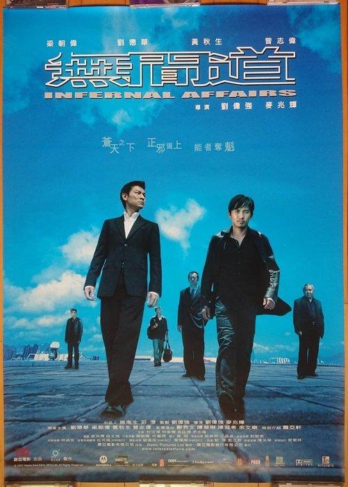無間道 (Infernal Affairs) - 劉德華、梁朝偉 - 香港原版電影海報 (2002年)
