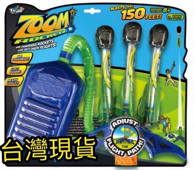 火箭 飛天 火箭 美國ZING 沖天火箭 一飛沖天 腳踩火箭 戶外玩具兒童玩具 腳踏火箭 火箭玩具 氣壓式火箭 露營