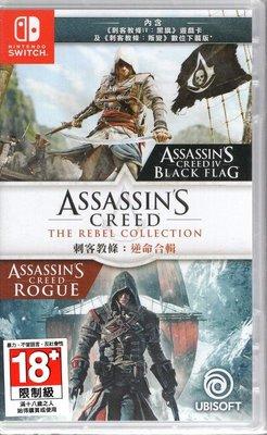 【歡樂少年】 免運全新現貨供應 ns 刺客教條 逆命合輯 Assassins Creed 中文版