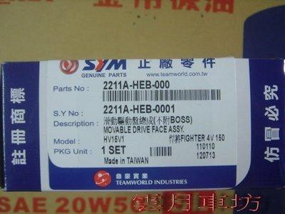(雲月車坊)原廠 前普利盤組 HEB原廠普利盤總成 /Fighter 125/Fighter 150
