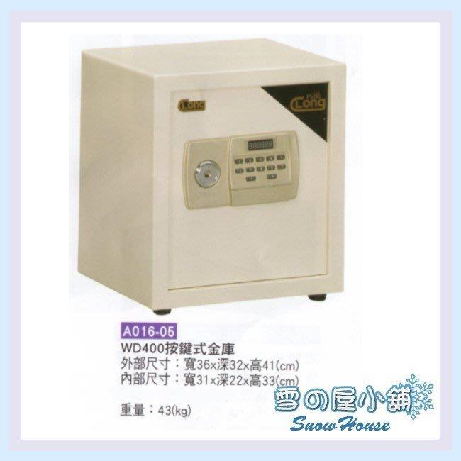 ╭☆雪之屋居家生活館☆╯AA012-05 WD400按鍵式金庫/保險箱/保管箱/收納櫃