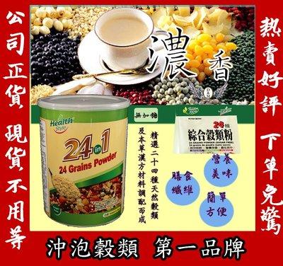 健康時代《24合一綜合穀類粉》(無加糖)鐵罐裝 現買現賺💰採用24種穀類本草漢方材料調配 桃園市