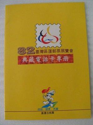 82臺灣區運郵票展覽會典藏電話卡專冊