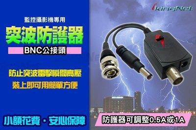 突波吸收器 監控設備專用 防止瞬間突波與雷擊損害 可調節0.5~1A 突坡保護器 攝影機 監視器