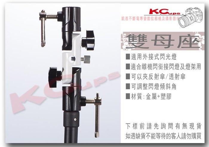 【凱西影視器材】 U型 閃光燈座 三節式 雙母 攝影傘 腳架 燈架 附傘孔 多功能支架 附轉接頭2個