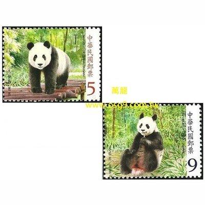 【萬龍】(994)(特528)可愛動物郵票大熊貓2全上品(專528)