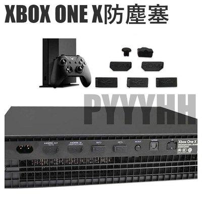 XBOX ONE X 主機專用 防塵塞 黑潮版 主機 防塵塞 天蝎 USB HDMI 防塵塞 防塵套 USB口 防塵塞