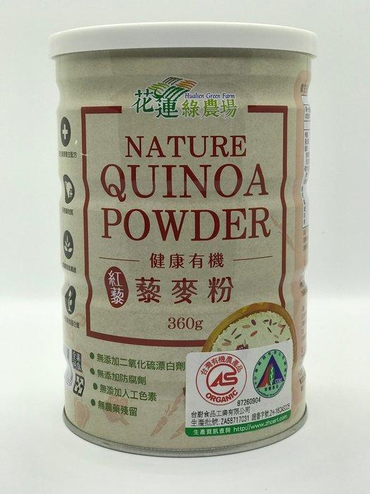 熱門團購 花蓮綠農場 有機紅藜麥粉(360g) 一罐 紅藜麥粉 有機證書字號