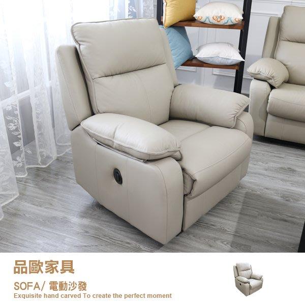 品歐家具【3201-1-FL】單人位電動沙發 主人椅 全牛皮 鄉村風 ISELLA