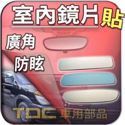 【TDC車用部品】【藍鏡】別克,RAINIER,RENDEZVOUS,LACROSSE,BUICK,後視鏡,室內,鏡片