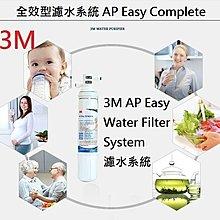限10套 過濾鉛 3M AP Easy Complete 濾水器套裝【原裝正品墨西哥製造】NSF/ANSI 42 及 53 c-complete