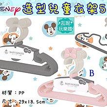 ♫瓦妮玩樂趣♫【現貨+代購】日本進口 迪士尼造型兒童衣架5入 米奇  米妮 小孩 寶寶衣架