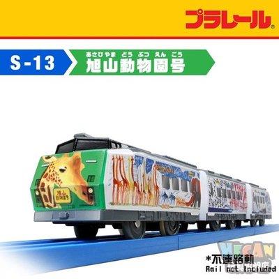 S-13 旭山動物園號 Asia版列車 (PLARAIL鐵道王國) 12578