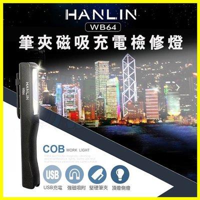 磁吸式COB工作燈 檢測燈 HANLIN-WB64 筆夾充電式LED手電筒 緊急照明 大燈 釣魚燈 露營 居家檢修