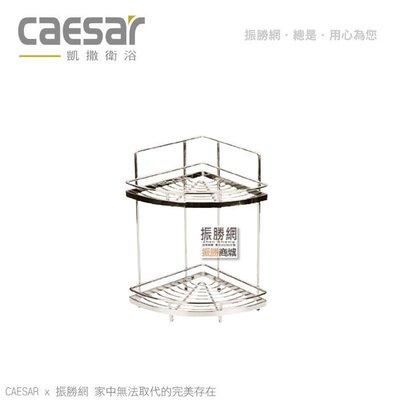 《振勝網》高評價 價格保證! Caesar 凱撒衛浴 ST821P 雙層轉角架 轉角置物架 不鏽鋼浴室配件系列