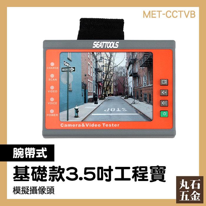 視頻監控測試儀 工程測試器 監視器工程螢幕 監視器安裝 MET-CCTVB 監視器工程寶 cctv螢幕