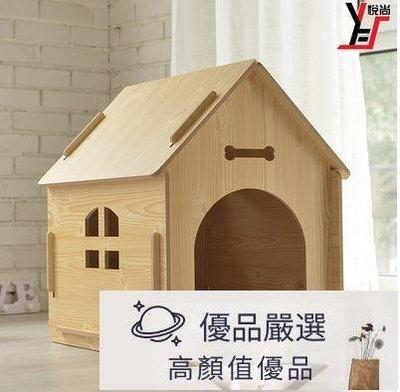 寵物籠狗屋貓窩狗籠泰迪木質狗房寵物狗窩墊中小型犬室內室外 LX【優品嚴選】